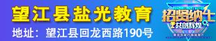 望江�h�}光教育