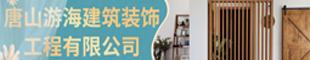 唐山游海建筑装饰工程有限公司