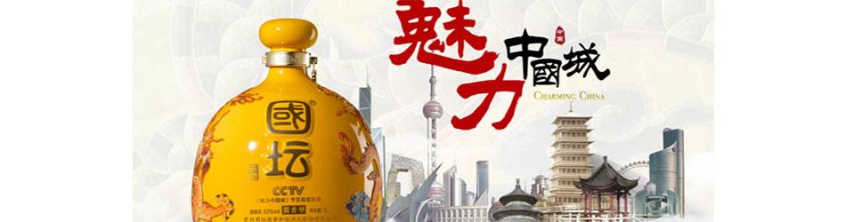 貴州國壇老窖和佳酒業股份有限公司