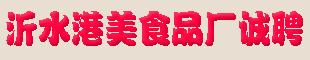 山东港美食品有限公司