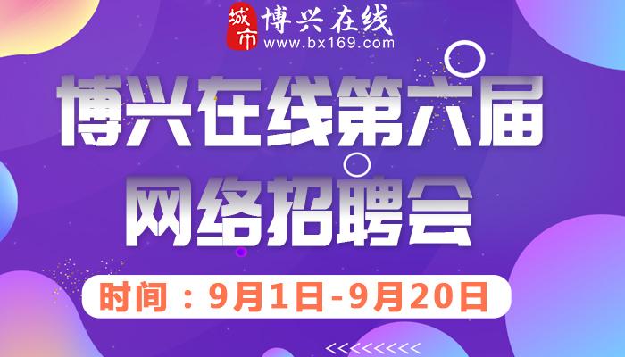 2020年博兴在线第六届网络招聘会
