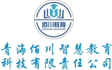 青海佰川智慧教育科技有限责任公司