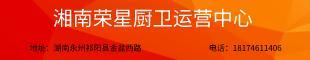 湘南荣星厨卫运营中心