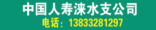 中国人寿涞水支公司