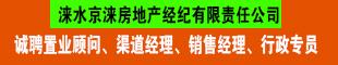 涞水京涞房地产经纪有限责任公司