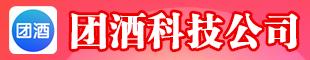 貴州團酒科技有限公司