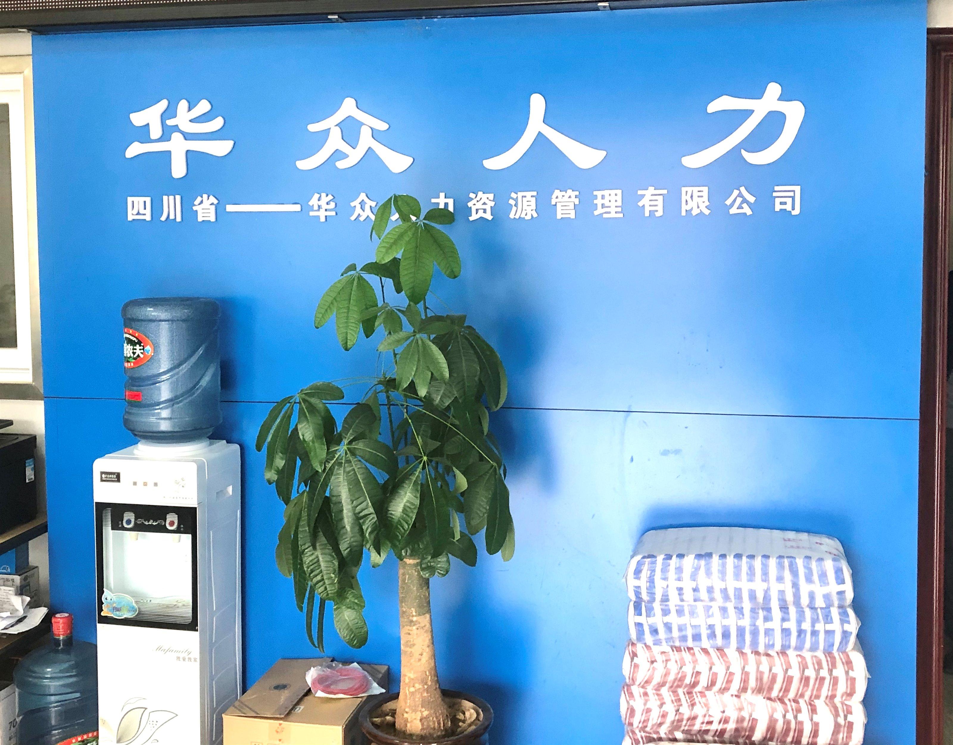 四川省华众人力资源管理有限公司