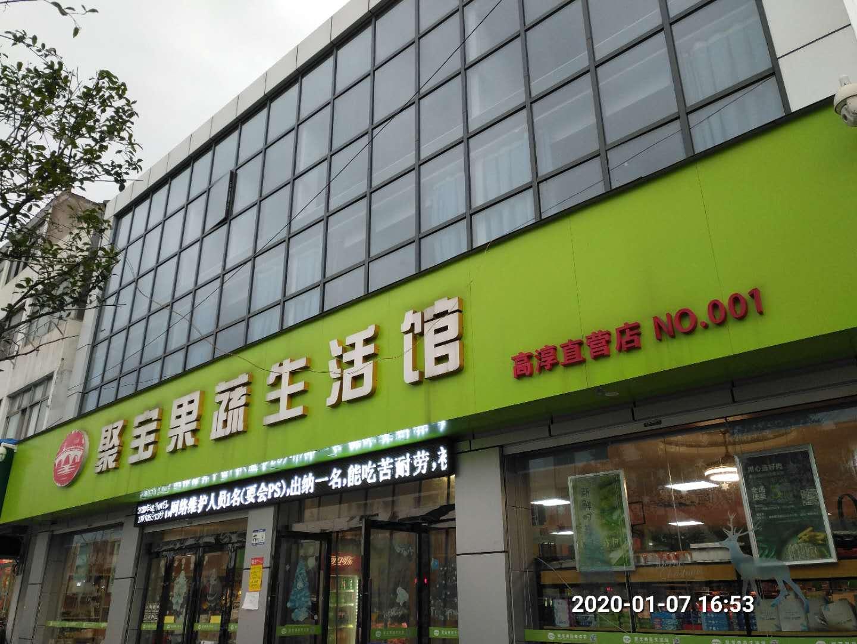 江苏聚宝生态农业发展有限公司
