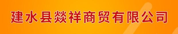 建水县�D祥商贸有限公司