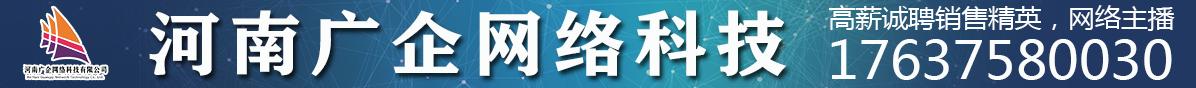 河南�V企�W�j科技有限公司