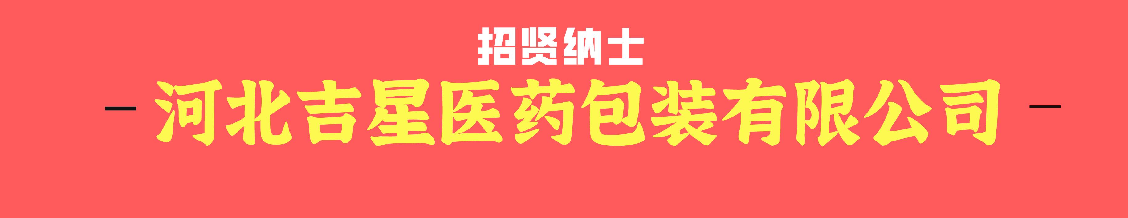 河北吉星医药包装有限公司