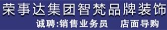 �s事�_集�F智梵品牌�b�