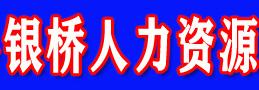 沂水县银桥人力资源服务有限公司