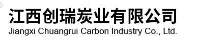 江西创瑞炭业有限公司