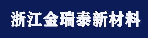 浙江金瑞泰新材料有限公司