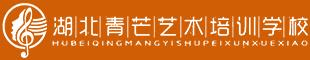 湖北青芒艺术培训学校