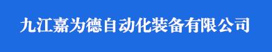 九江嘉为德自动化装备有限公司