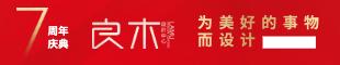 郑州良木装饰工程有限公司内乡分公司