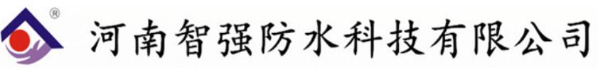 河南省智强防水科技有限公司