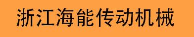 浙江海能传动机械有限公司
