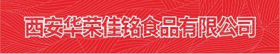 西安华荣佳铭食品有限公司