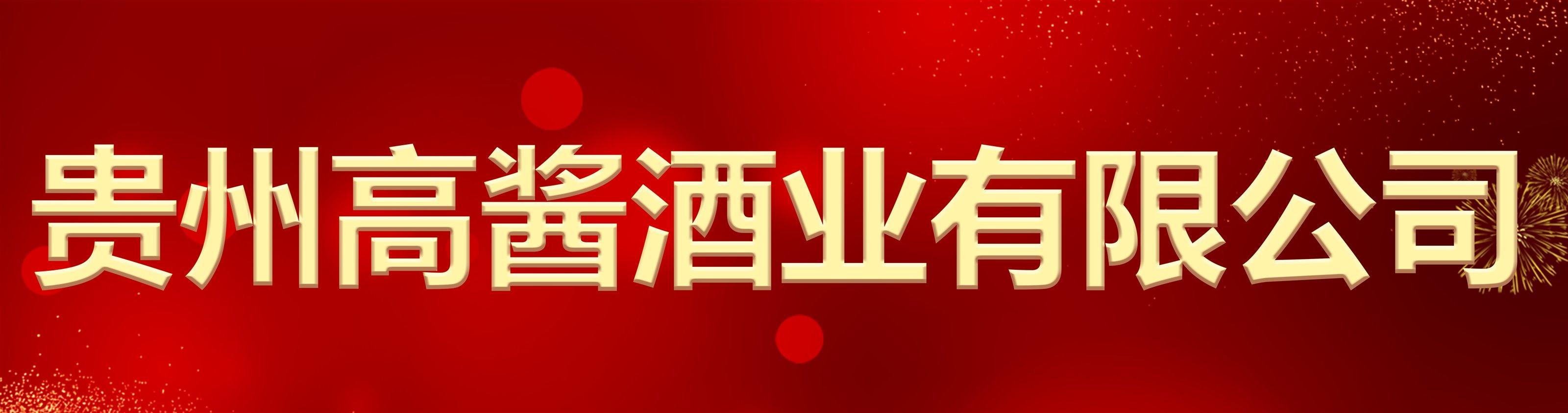 貴州高醬酒業有限公司
