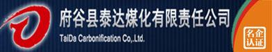 府谷县泰达煤化有限责任公司