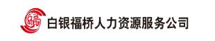 白银福桥人力资源服务有限公司