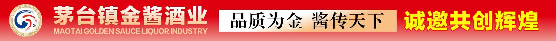 貴州省仁懷市茅臺鎮金醬酒業有限公司【金品事業部】