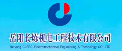 岳阳长炼机电工程技术有限公司海南东方分公司