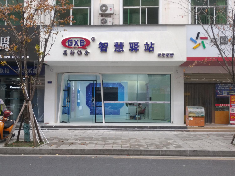 成都市邛洲高新技术开发有限责任公司
