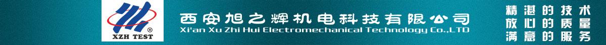 西安旭之辉机电科技有限公司