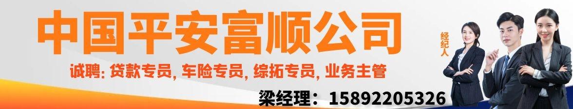 中国平安富顺公司