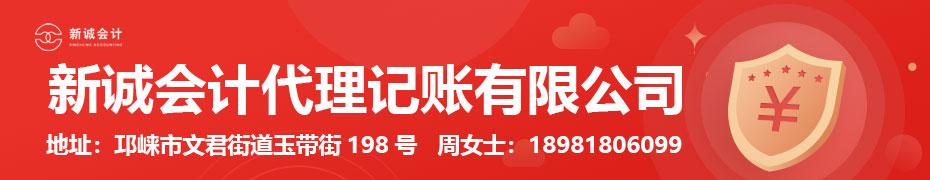 邛崃市新诚会计代理记账有限公司