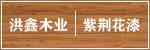 紫�G花漆,洪鑫木�I
