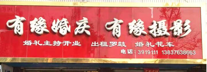 潢川有缘婚庆传媒有限公司