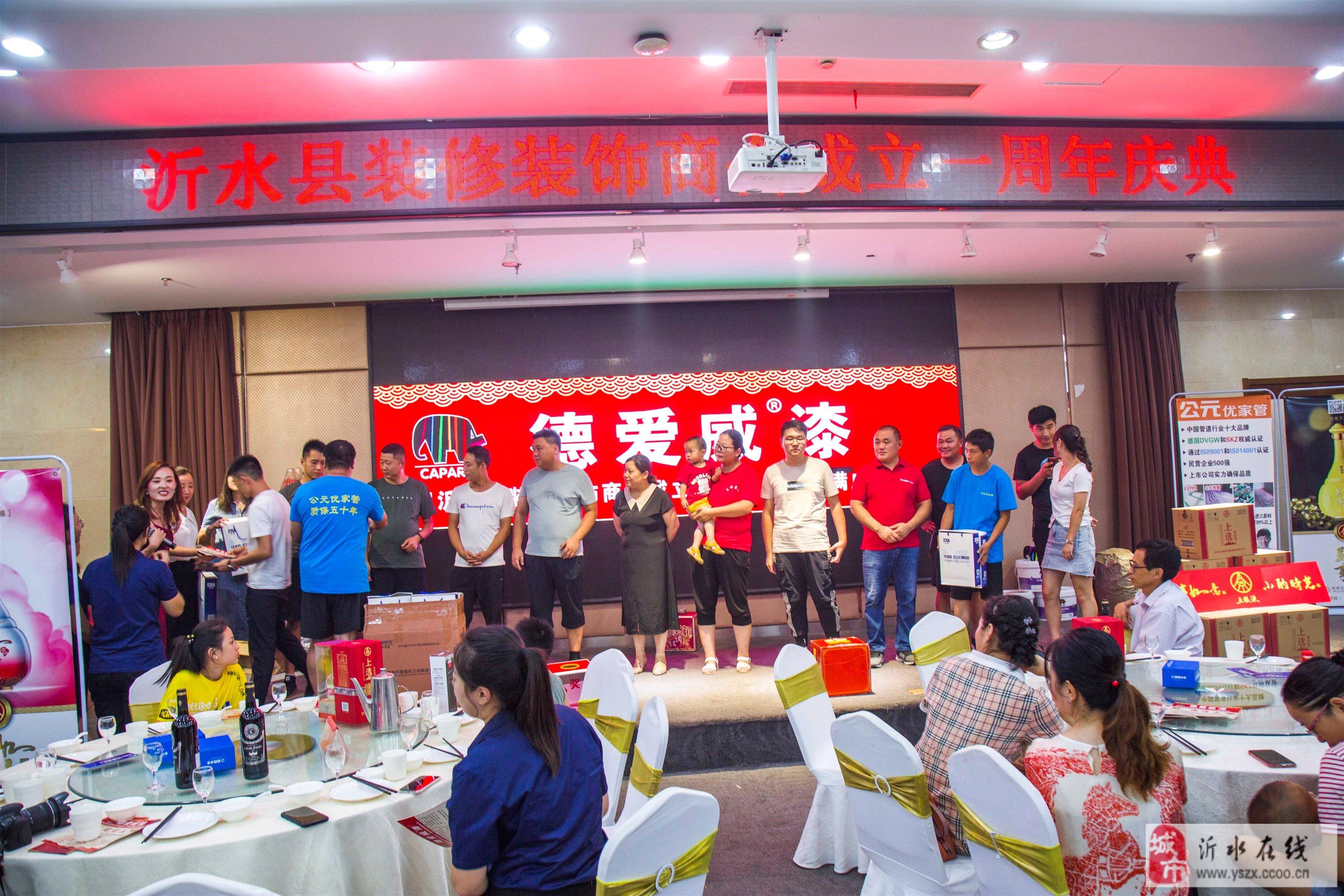 沂水县装修装饰商会隆重举行成立一周年庆典大会