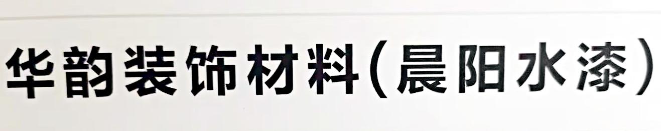 华韵装饰材料(晨阳水漆)