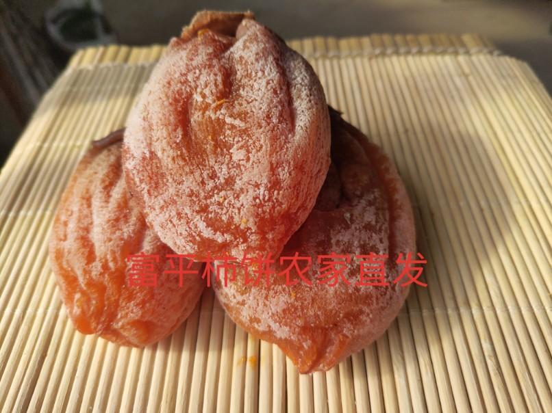 130富平柿饼52309232批发