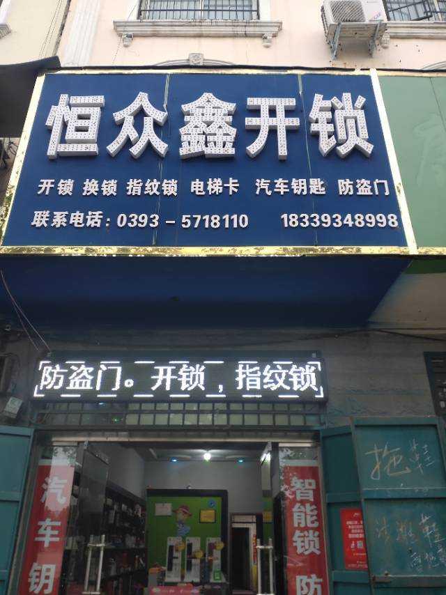 恒�鑫�_�i