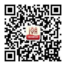鄰水信息港官方微信