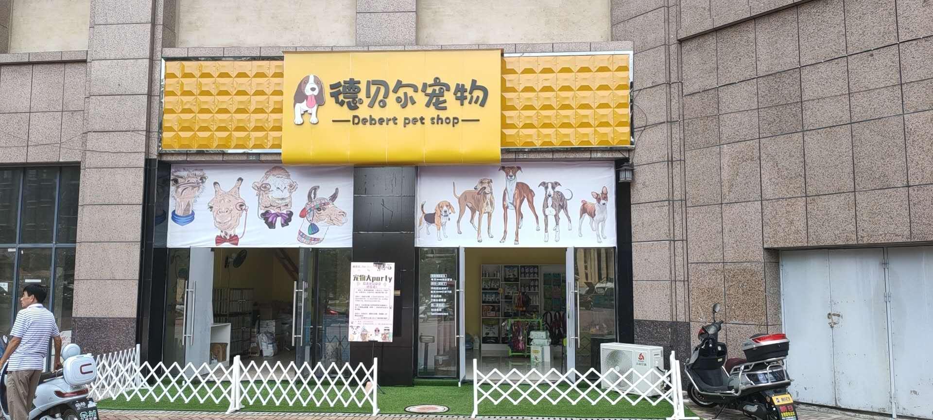 德貝爾寵物店打造惠水平價寵物