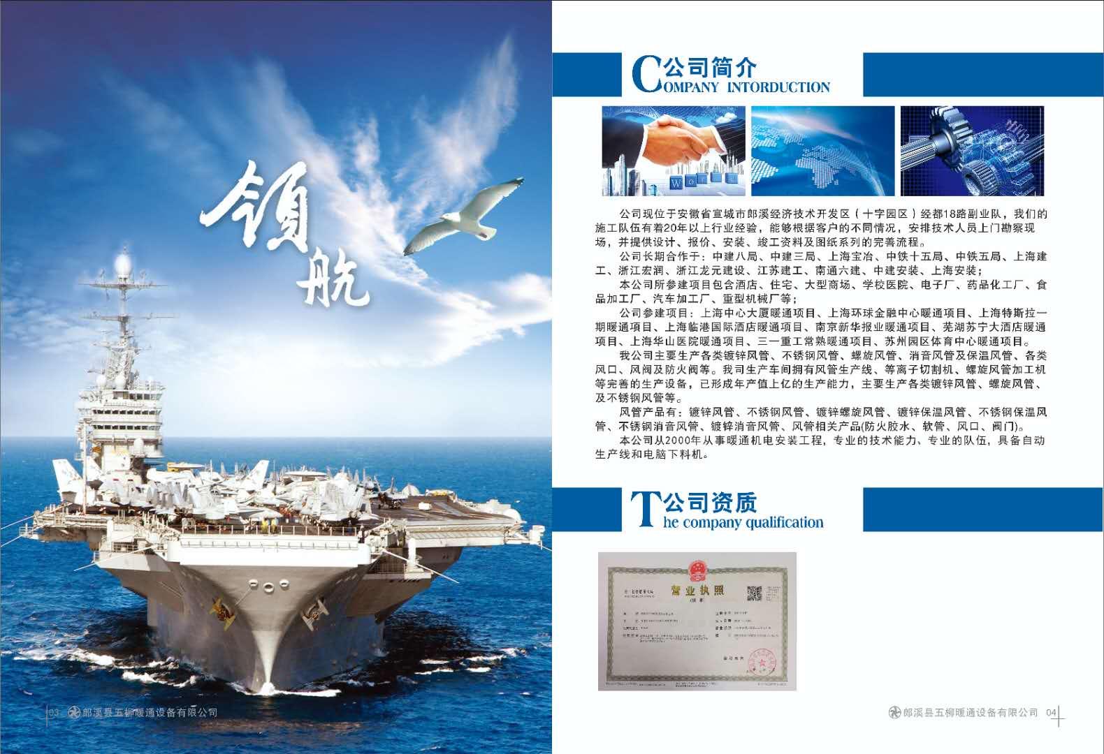 郎溪县五柳暖通设备有限公司